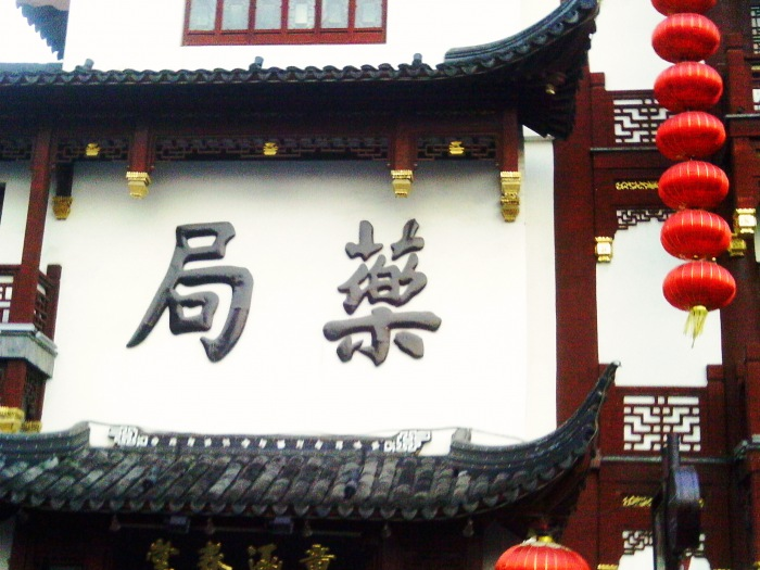 Chinese caracters architecture
